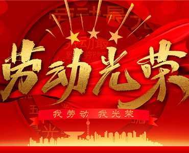 致敬劳动者|2021年上海锦铝劳动节放假通知
