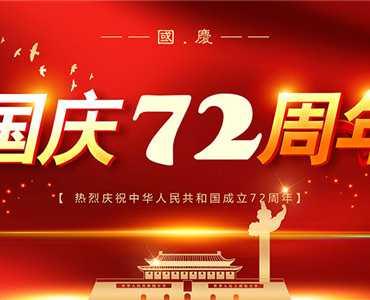 锦铝铝型材厂2021年国庆放假通知